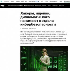 РБК: Кого нанимают в отделы кибербезопасности